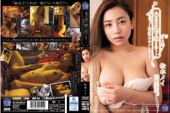 Bokep Online SHKD-653 Mei Matsumoto