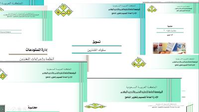 تحميل كتاب محاسبة مالية pdf مجانا