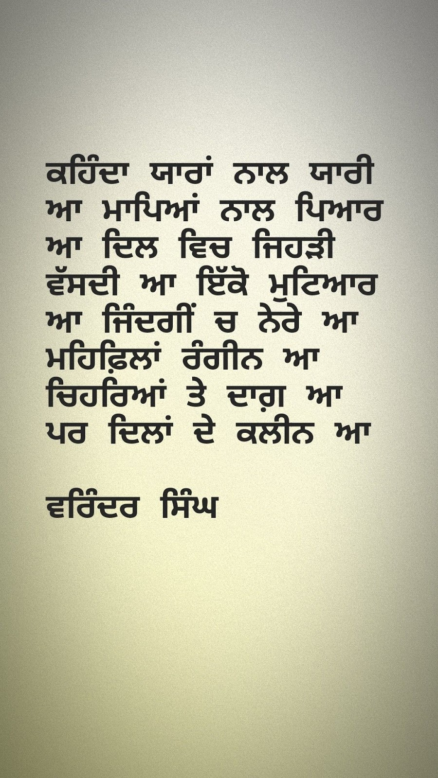 300 Punjabi Attitude Status In Hindi English Font For