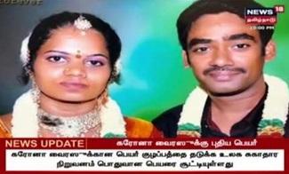 க்ரைம் டைம் | வரதட்சணைக் கொடுமை – தந்தை , மகள் தற்கொலை | Cuddalore