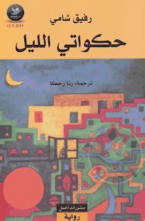تحميل رواية حكواتي الليل PDF رفيق شامي