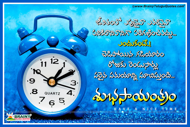 best inspirational quotes in Telugu, Most Success inspirational hd wallpapers with Quotes in Telugu