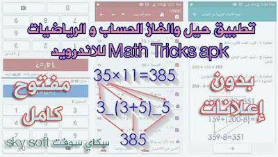 تطبيق حيل والغاز الحساب و الرياضيات Math Tricks apk للاندرويد,حيل والغاز الحساب و الرياضيات,تطبيق Math Tricks apk للاندرويد,Math Tricks apk,Math Tricks apk v2.20,حيل الرياضيات,خدع وأسرار رياضيات,حيل الرياضيات pro apk,math tricks pro apk,