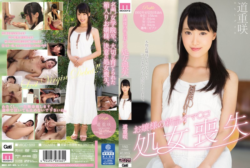 Princess Of New Oma Co ○ Loss Of Virginity Michishige Bloom [MIGD-689 Michishige Saki]