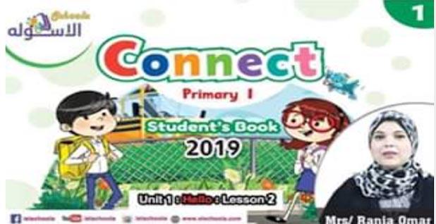تحميل شرح صوت وصورة الدرس الثانى لغة انجليزية Connect 1 أولى ابتدائي ترم أول 2019