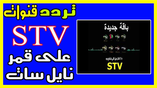 تردد باقة قنوات STV افلام ومسلسلات عربية واجنبية على النايل سات 2019