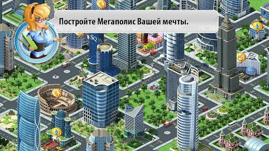 Megapolis  Apk for android