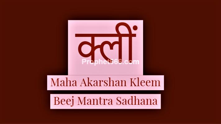 Maha Akarshan Kleem Beej Mantra Sadhana
