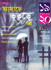 Unish Kuri 4th July 2016 ebook