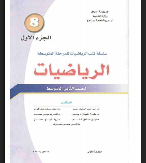 كتاب الرياضيات للصف الثاني المتوسط المنهج الجديد للعام الدراسي 2018 جاهز للتنزيل