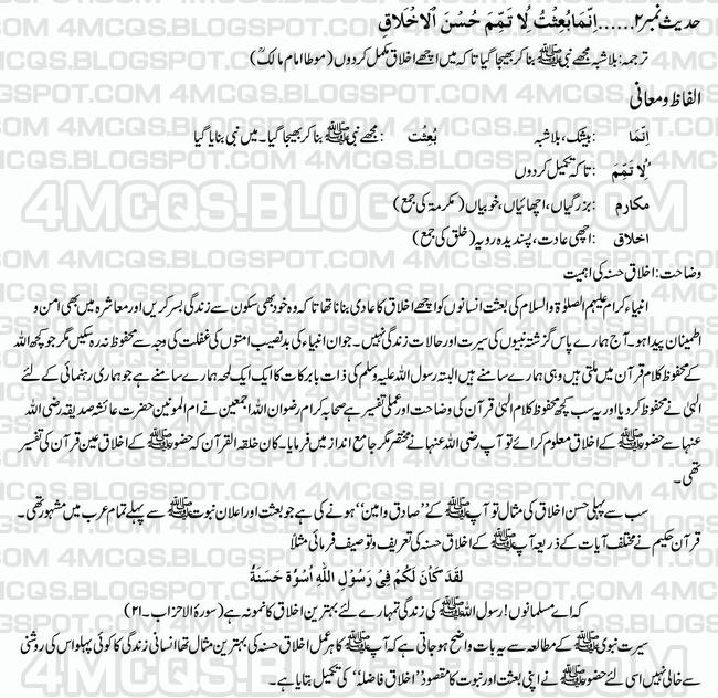 4 MCQ's: Islamiat-Complete-Notes-Hadees-no-2-حدیث نمبر