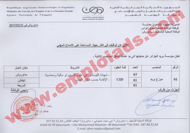 اعلان توظيف بمؤسسة بريد الجزائر ولاية سوق أهراس فيفري 2017