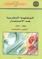 تحميل كتاب المقاومة المغربية ضد الاستعمار