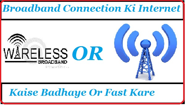 Broadband-Ki-Internet-Speed-Kaise-Badhaye-Top-5-Tips