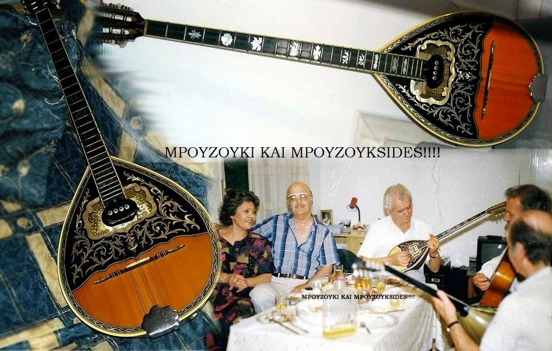 Δημήτρης και Σπύρος Ευσταθίου - MPOYZOYKI KAI..