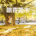 [日本] 秋之散策 東京大學銀杏並木