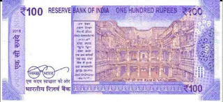 100 rupaye ka naya note backside