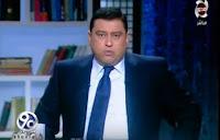 برنامج 90 دقيقه حلقة الاحد 2-7-2017 مع معتز الدمرداش