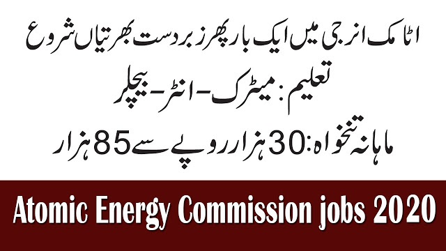 atomic energy jobs 2020,atomic energy jobs,pakistan atomic energy jobs 2020,pakistan atomic energy commission jobs 2020,pak atomic energy jobs 2020,pak atomic energy jobs,pakistan atomic energy jobs,latest jobs in atomic energy,new jobs in pakistan atomic energy 2019,atomic energy jobs 2020 paec,atomic energy jobs 2020 latest,atomic energy jobs 2020 january