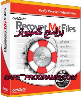 تحميل برنامج استعادة الملفات المحذوفة للكمبيوتر 2018 Recover My Files