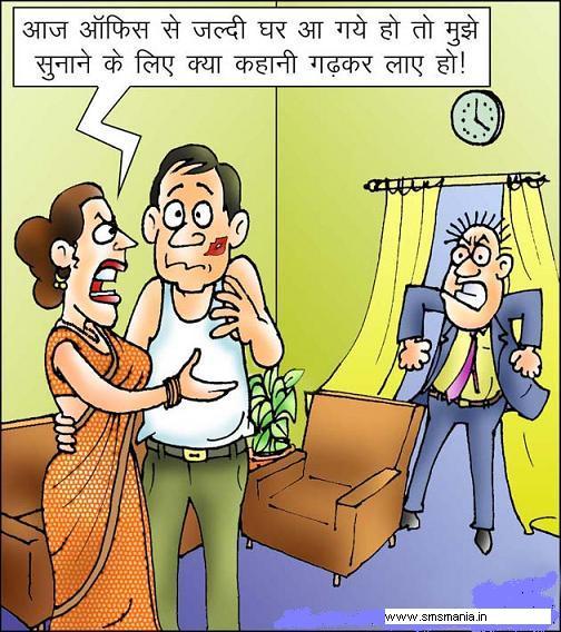 School College Jokes Hindi Aur Beta Padhai Kesi – Daily