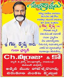 Ganni krishna Guda Chairman