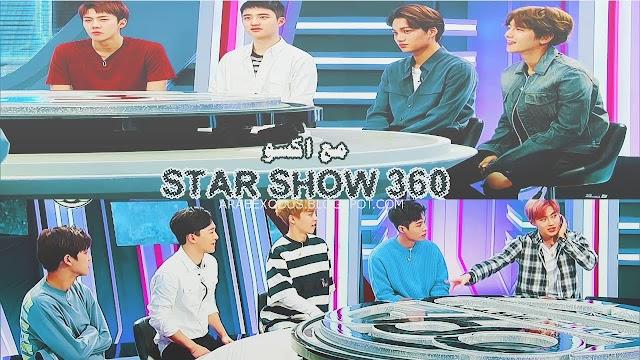 ترجمه || برنامج STAR SHOW 360 مع اكسو كامل
