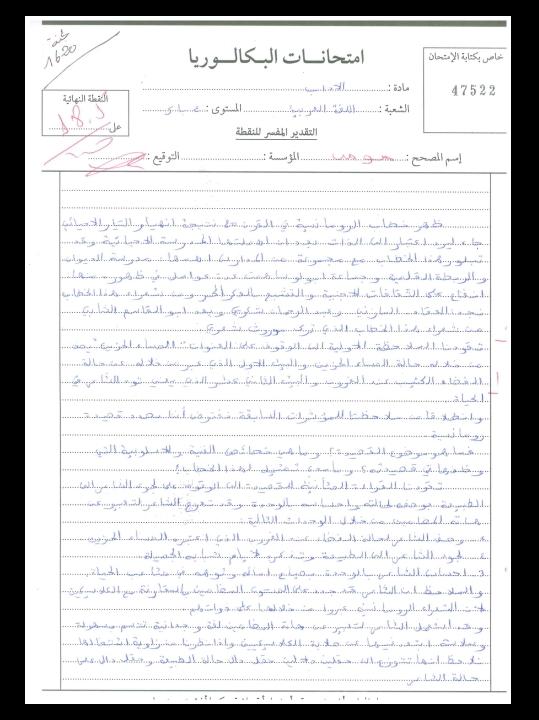 الإنجاز النموذجي (18.50/20)؛ الامتحان الوطني الموحد للباكالوريا، الأدب، مسلك اللغة العربية 2018