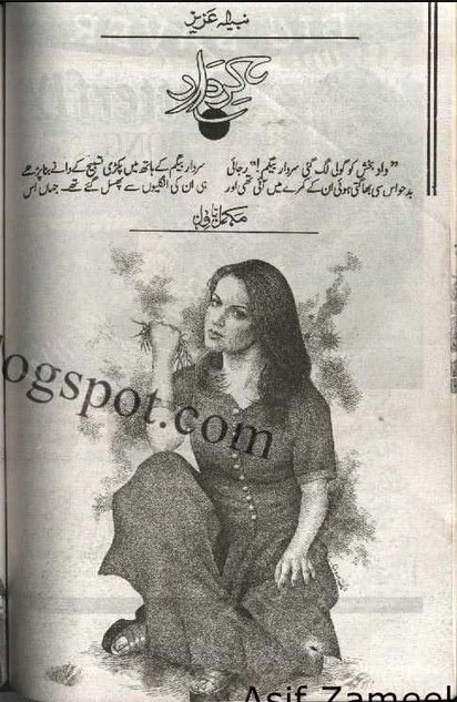 Kirdar novel by Nabila Aziz