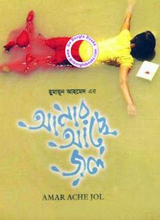 Amar Ache Jol by Humayun Ahmed
