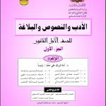تحميل كتب منهج صف اول ثانوي pdf اليمن %25D8%25AC1