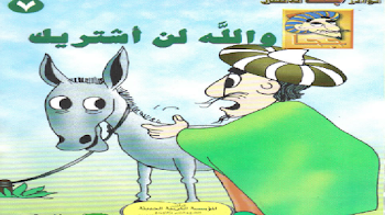 قصة والله لن أشتريك - قصة قصيرة هادفة للأطفال