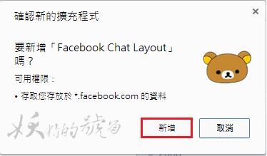 2 - [Chrome] 美化Facebook 聊天室,可愛主題讓你輕鬆套用