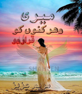 Meri Dharkano Ko Qarar Do By Maryam Aziz,Meri Dharkano Ko Qarar Do By Maryam Aziz pdf novel,Meri Dharkano Ko Qarar Do By Maryam Aziz free download, Maryam aziz novels