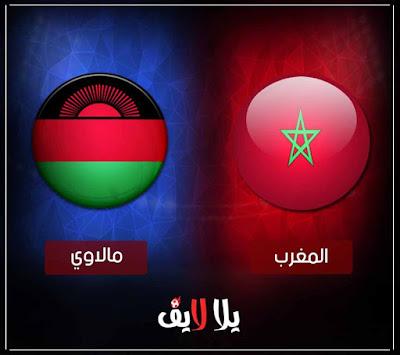 بث مباشر مباراة المغرب ومالاوي اليوم