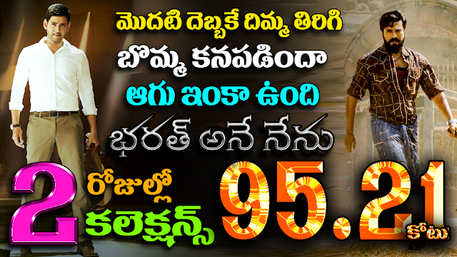 Bharath Anu Nenu 2 days box office collection record