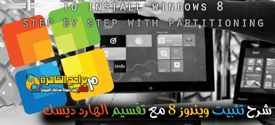 To install windows 8 step by step with partitioning