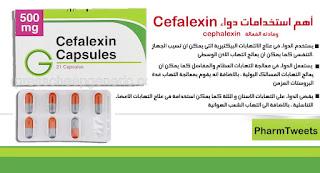 سيفلاكسين أقراص و شراب مضاد حيوى واسع المجال cefalexin Tablets