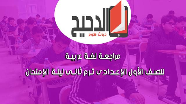 مراجعة لغة عربية للصف الأول الإعدادى ترم ثانى ليلة الإمتحان
