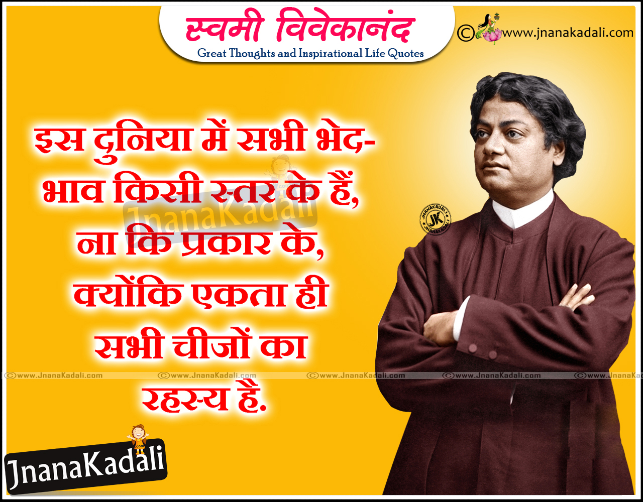 Swami Vivekananda Success Quotes In Hindi: JNANA KADALI.COM