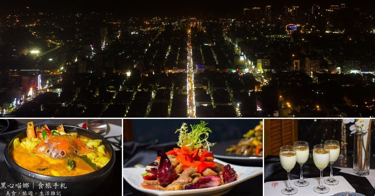 高空50層的絕美都市夜景,一嚐新式中式料理的繽紛浪漫!【融 中式.新作】