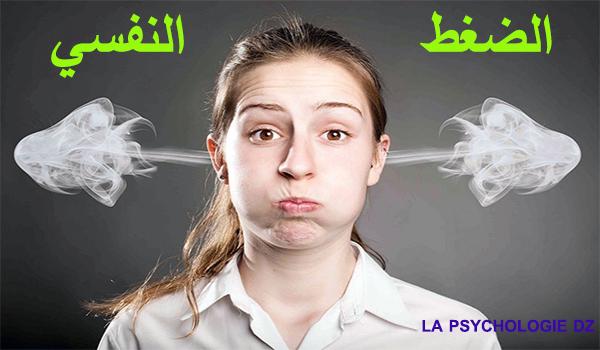 بحث حول تعريف الضغط النفسي pdf