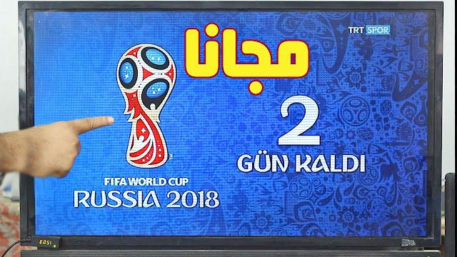 شاهد كاس العالم 2018 كامل مجانا على هاتفك والتلفاز والكمبيوتر وادعيلي !!