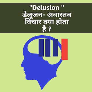 Image infographics presentation - Delusions