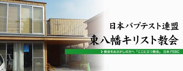 日本バプテスト連盟東八幡キリスト教会