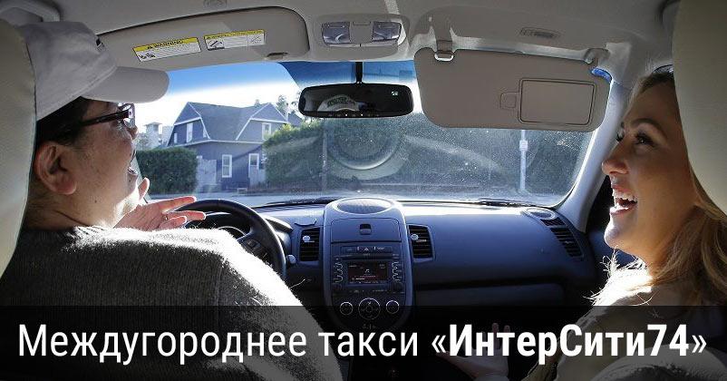 Междугороднее такси «ИнтерСити74», г. Челябинск