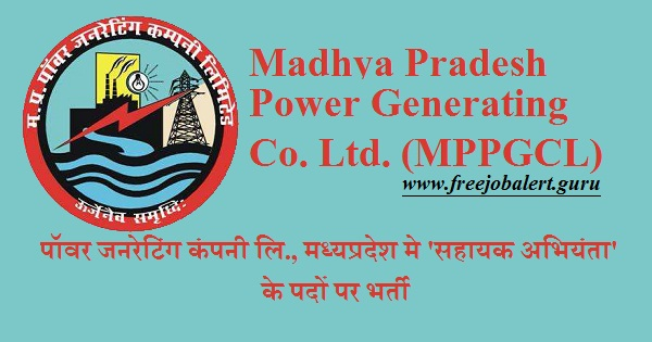 Madhya Pradesh Power Generating Co. Ltd., MPPGCL, Bijli Vibhag, Bijli Vibhag Recruitment, Madhya Pradesh, Assistant Engineer, B.Tech, Latest Jobs, mppgcl logo