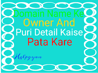 Website-Blog-Ke-Domain-Name-Ke-Owner-And-Puri-Details-Kaise-Pata-Kare