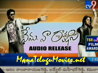 Rana,Ileana's -Nenu Naa Raakshasi Audio Release
