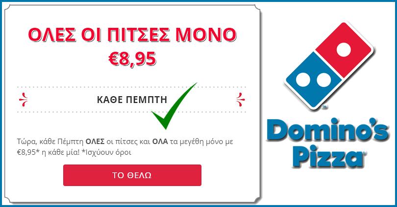 Προσφορά Domino's Pizza